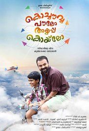 Kunchacko Boban New Movies 2016. Ayappa's strongly wishes to travel by airplane. Kochavva helps the child to achieve this through his optimistic and practical ways. Ayappa learns what you love is important than what you wish in life.