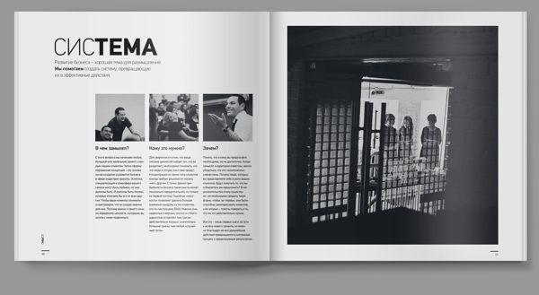 Authentica | Корпоративная брошюра by Dima Zilpert, via Behance