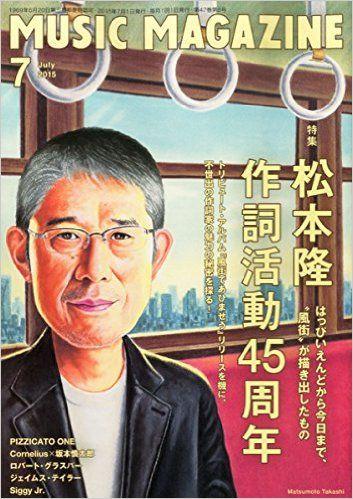 Amazon.co.jp: MUSIC MAGAZINE (ミュージックマガジン) 2015年 07 月号: ミュージック・マガジン編集部: 本