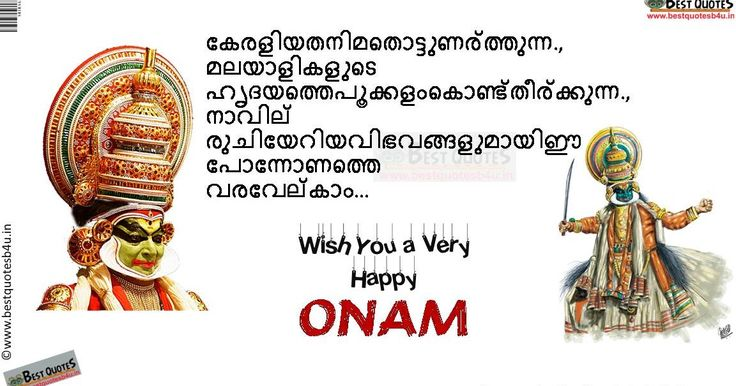 Happy Onam Wishes 2016 Images In Malayalam - Onam Greetings Images HD 2016…