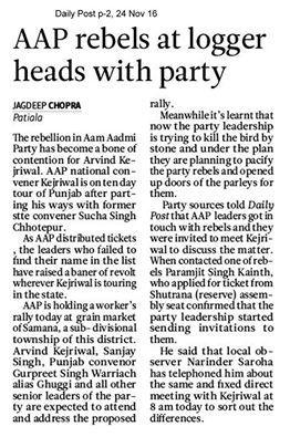 AAP rebels at logger with party #punjab #aap #aamaadmiparty #delhi #arvindkejriwal #volunteers