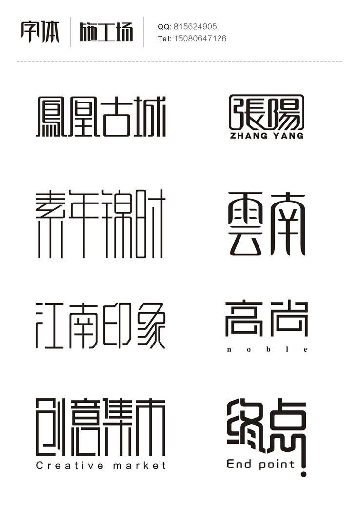 张阳字体设计整理01