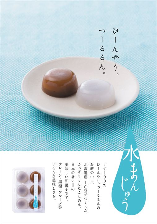 WORKS|六感デザイン|ロゴや販促物を制作する、福井のデザイン事務所です: ポスターアーカイブ