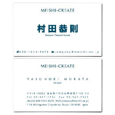 表面は名前だけで、裏面に必要な情報を載せてシンプルにまとめた名刺です。ブルーをアクセントカラーにして、ゴシック体の美しさを強調したデザインとなっています。すっきりとしたデザインが存在感を引き立たせます。
