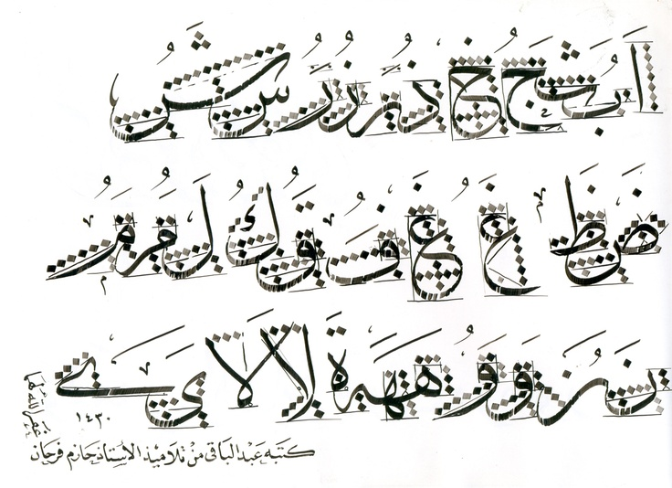 Thuluth Calligraphy Generator