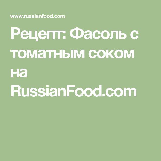 Рецепт: Фасоль с томатным соком на RussianFood.com