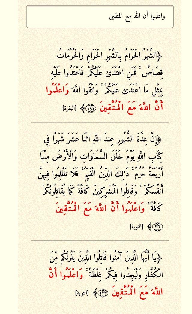 البقرة ١٩٤ واعلموا أن الله مع المتقين مع التوبة ٣٦ والتوبة ١٢٣ ثلاث مرات في القرآن Holy Quran Quran Islam