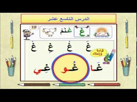 تحميل نسخة للطباعة +Arabisk skolen - arabisk bogen - كتاب الصف الأول تعل...