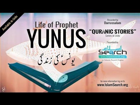 Prophet Yunus AS [Eaten By The Whale] ᴴᴰ - YouTube
