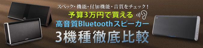 予算3万円で買える高音質Bluetoothスピーカー3機種徹底比較