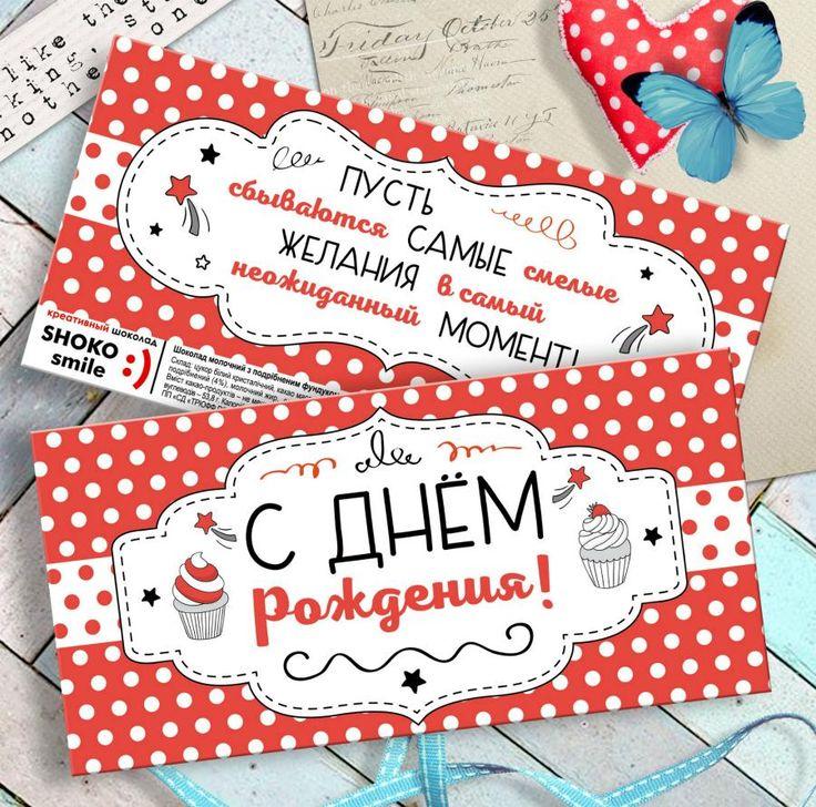 Нужен классный <i>днем</i> подарок на День рождения мамы, подруги или коллеги? Побалуйте именинницу или именинника необычайно вкусным шоколадом с пожеланием!&nbsp; Подробнее:&nbsp;http://tops.ua/product/shokoladka-s-dnem-rozhdeniya