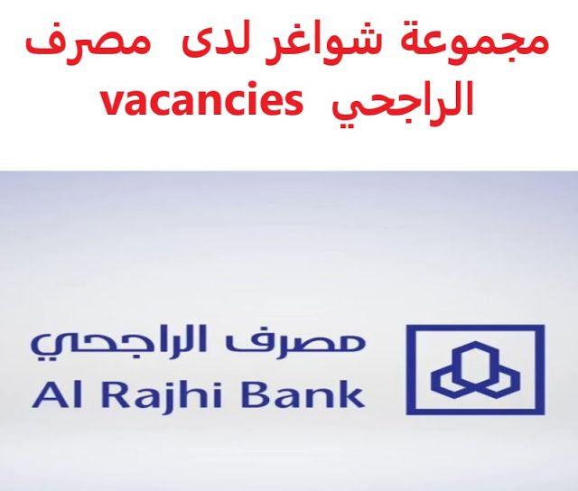 وظائف شاغرة في السعودية وظائف السعودية مجموعة شواغر لدى مصرف الراجحي Vac Home Decor Decals Home Decor