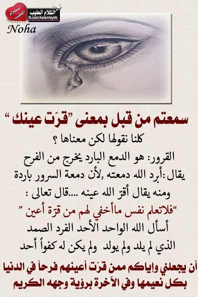 Pin By The Noble Quran On I Love Allah Quran Islam The Prophet Miracles Hadith Heaven Prophets Faith Prayer Dua حكم وعبر احاديث الله اسلام قرآن دعاء Duaa Islam Pray Math