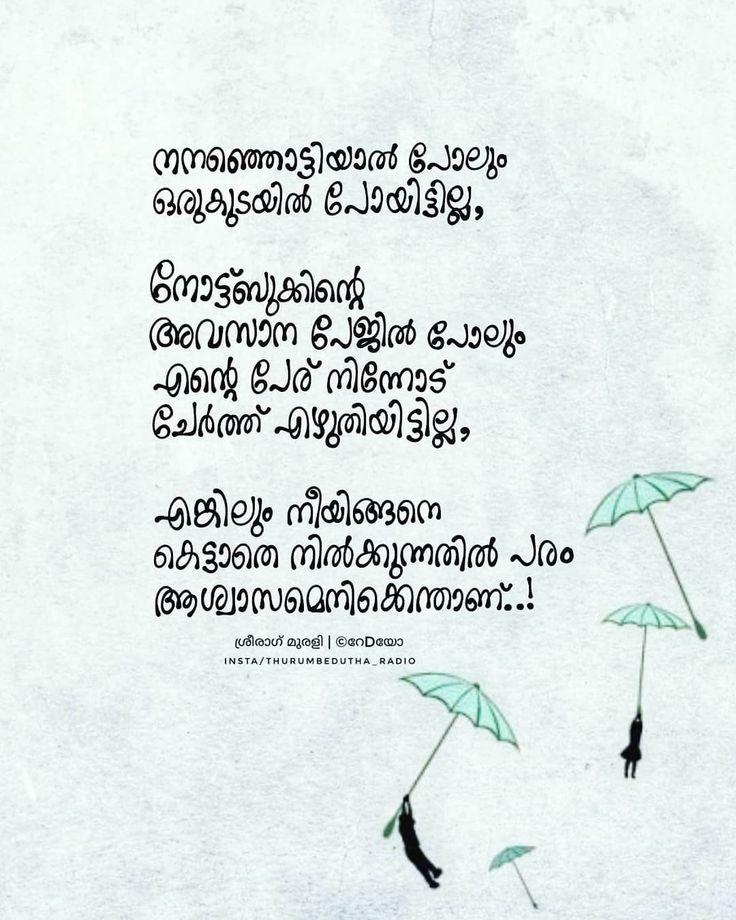 Pin By Praveena On Malayalam Quotes