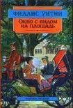 Окно с видом на площадь. Начните читать книги Уитни Филлис в электронной онлайн библиотеке booksonline.com.ua. Читайте любимые книги с мобильного или ПК бесплатно и без регистрации.