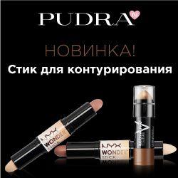 #акции #онлайнмагазинкосметики #pudraru #косметика #заказкосметики #бренды #Россия,#Беларусь #девочки