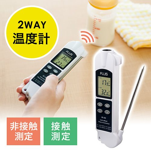 放射温度計 スティック型温度計 2way 放射率調整 35度 330度 400 Tstir90の販売商品 通販ならサンワダイレクト 温度計 商品 スティック