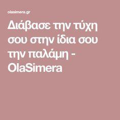 Διάβασε την τύχη σου στην ίδια σου την παλάμη - OlaSimera