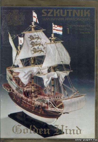 Галеон Голден Хинд / HMS Golden Hind (Szkutnik 001) из бумаги, модели бумажные скачать бесплатно. Papercraft, paper model free download template.