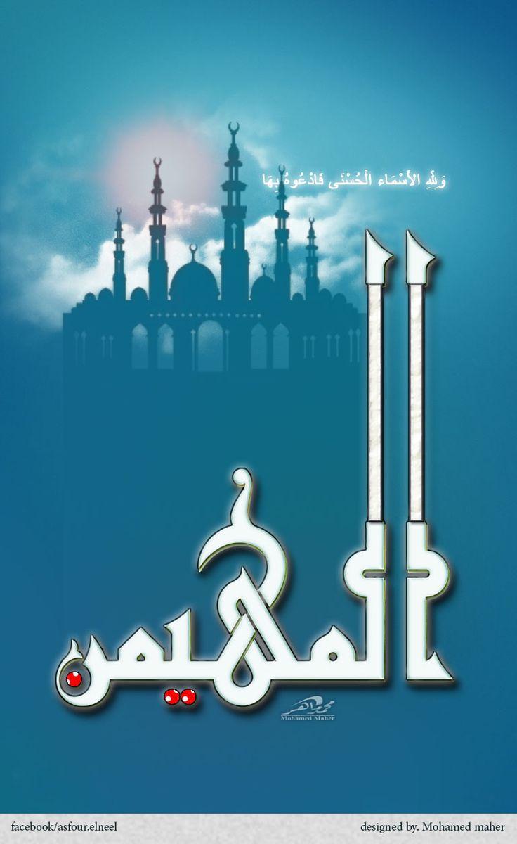 Al Muhaymin by AsfourElneel on DeviantArt