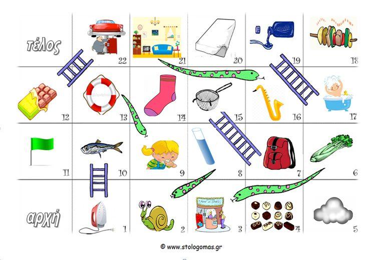φιδάκι - παιχνίδι άρθρωσης το φώνημα /s/ articulation - speech therapy