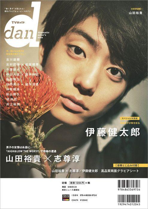 伊藤健太郎 役との別れが寂しかった 主演作への思い吐露 吐露 惡の華 黙れ