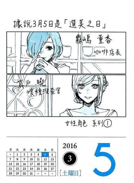 Touka / Akira / Ishida Sui calendar
