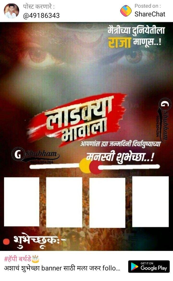 Birthday Banner By Santosh Patil Happy Birthday Posters