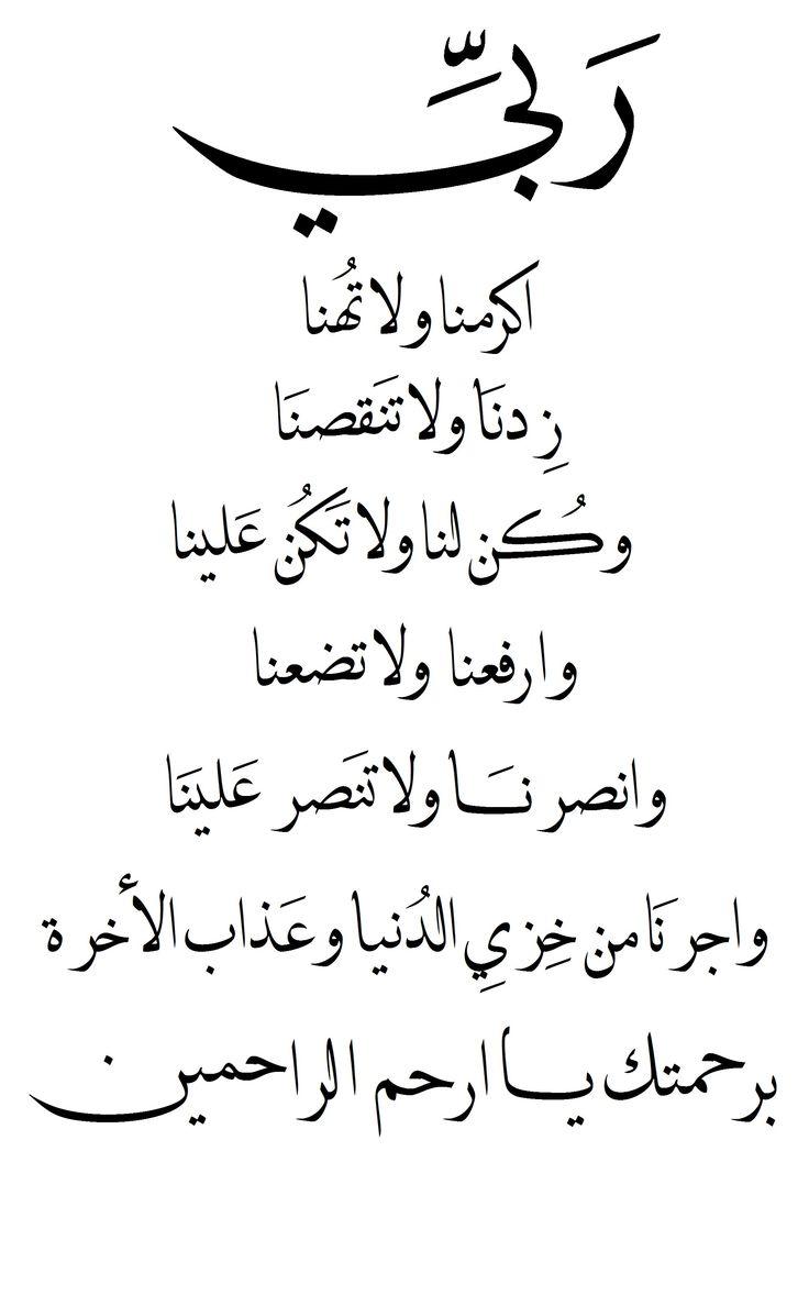 اللهم اكرمنا ولا تهنا