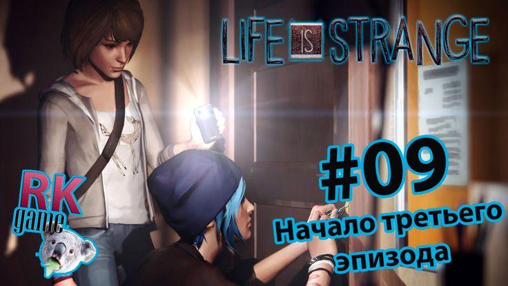 Прохождение Life is Strange #9 Ниндзи Макс и Хлоя