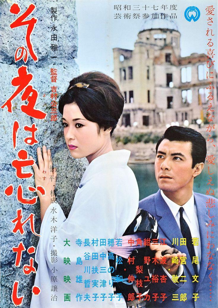 その夜は忘れない / A Night to Remember (1962)