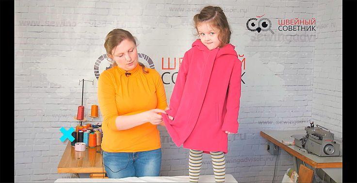 Как сшить детское пальто легко сшить своими руками. Убедитесь сами, Швейный советник поможет.