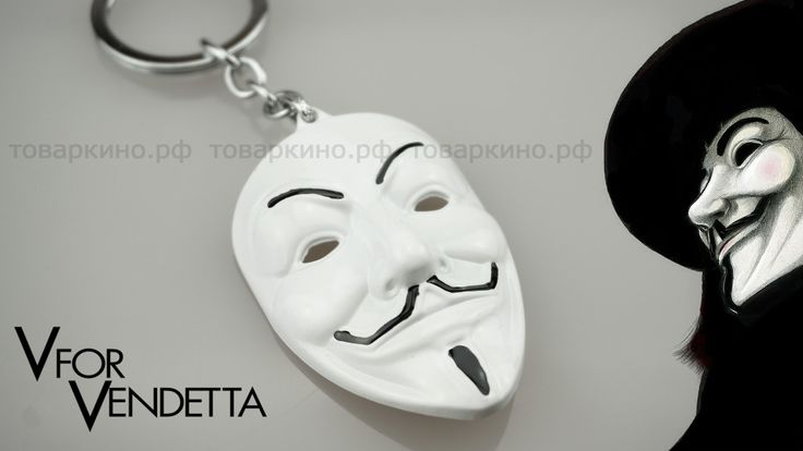 Брелок V for Vendetta