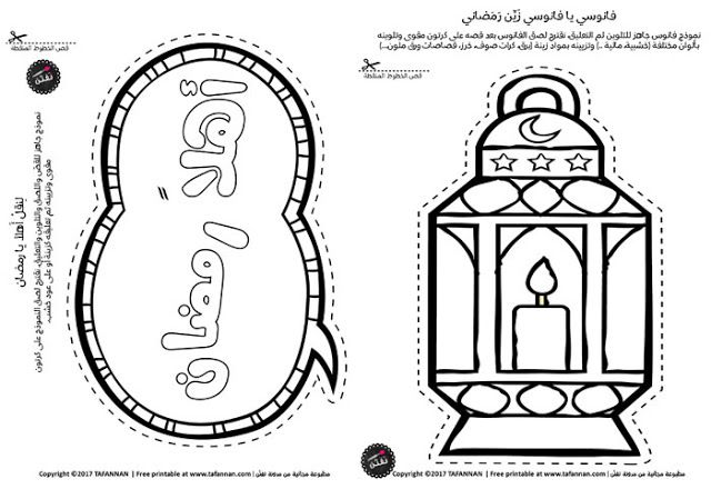أوراق عمل أهلا رمضان للصغار من تفنن Ramadan Worksheets Tafannan 2017 Ramadan Crafts Ramadan Activities Islamic Kids Activities