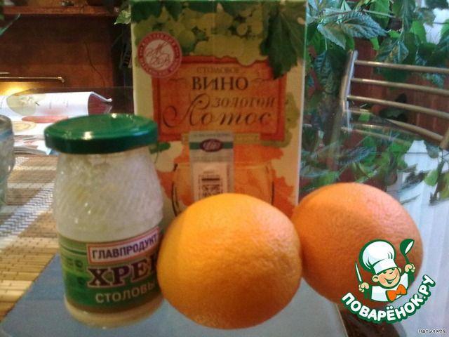 Апельсиновый соус с хреном ингредиенты