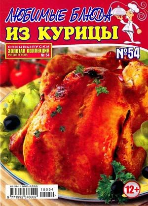 Золотая коллекция рецептов. Спецвыпуск № 54 (2015) Любимые блюда из курицы