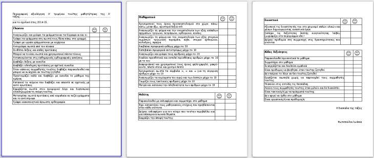 περιγραφική αξιολόγηση Α τάξη.doc : 2 - LibreOffice Writer_007