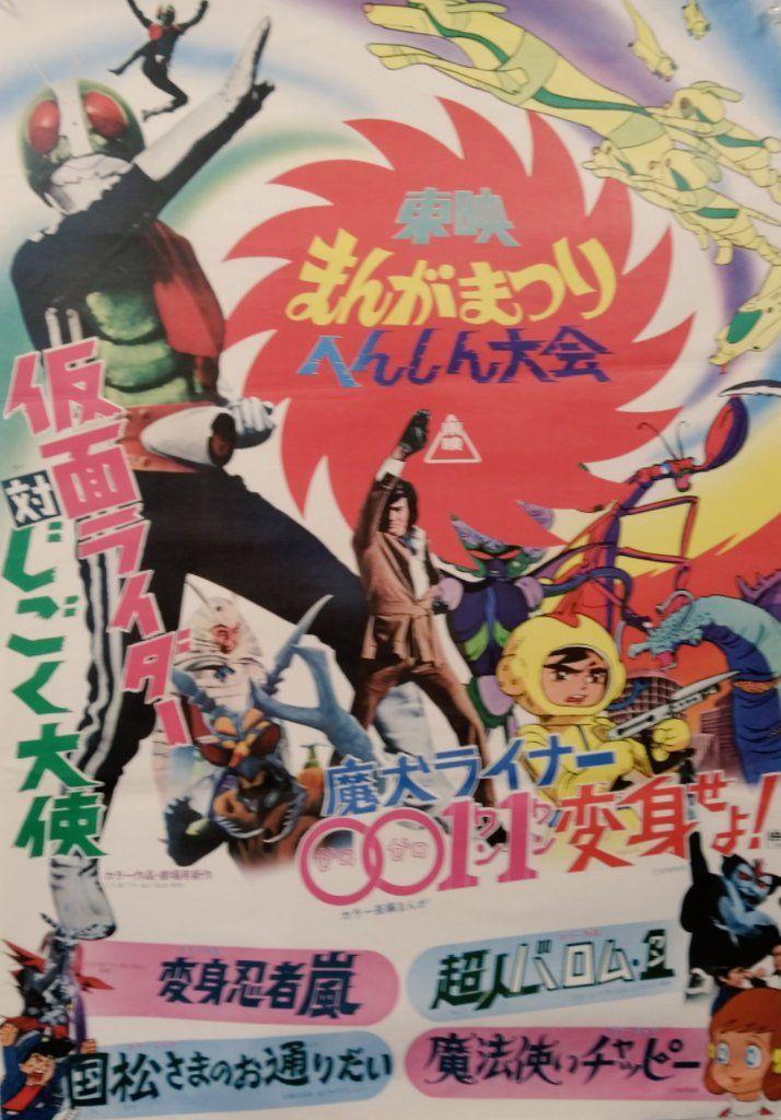 バロン座談会実行委員会 on twitter comic book cover comic books book cover