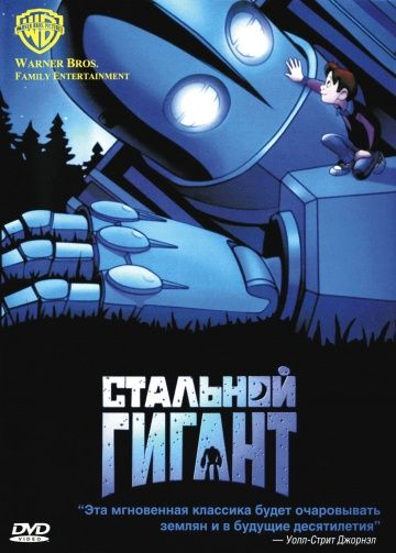 Стальной гигант (The Iron Giant)