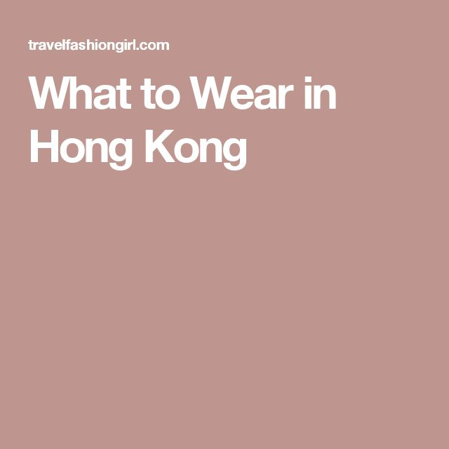 What to Wear in Hong Kong