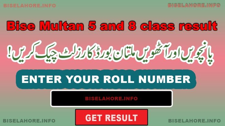 Information related your bise multan 5th class result and