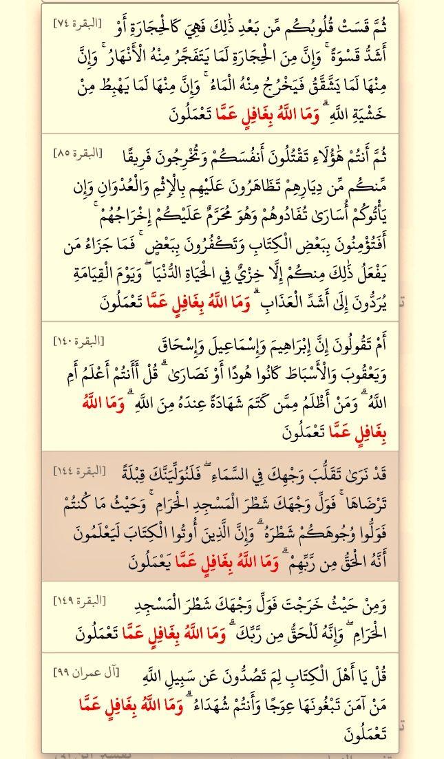 وما الله بغافل عما يعملون وحيدة في البقرة ١٤٤ باقي الآيات وما الله بغافل عما تعملون خمس مرات في القران أربع مرات في Quran Bullet Journal Sheet Music