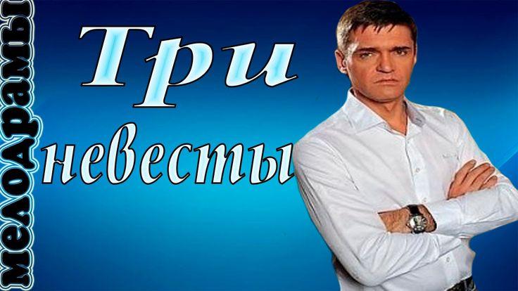 СНОГСШИБАТЕЛЬНАЯ МЕЛОДРАМА Три невесты (2016) русские мелодрамы новинки ...
