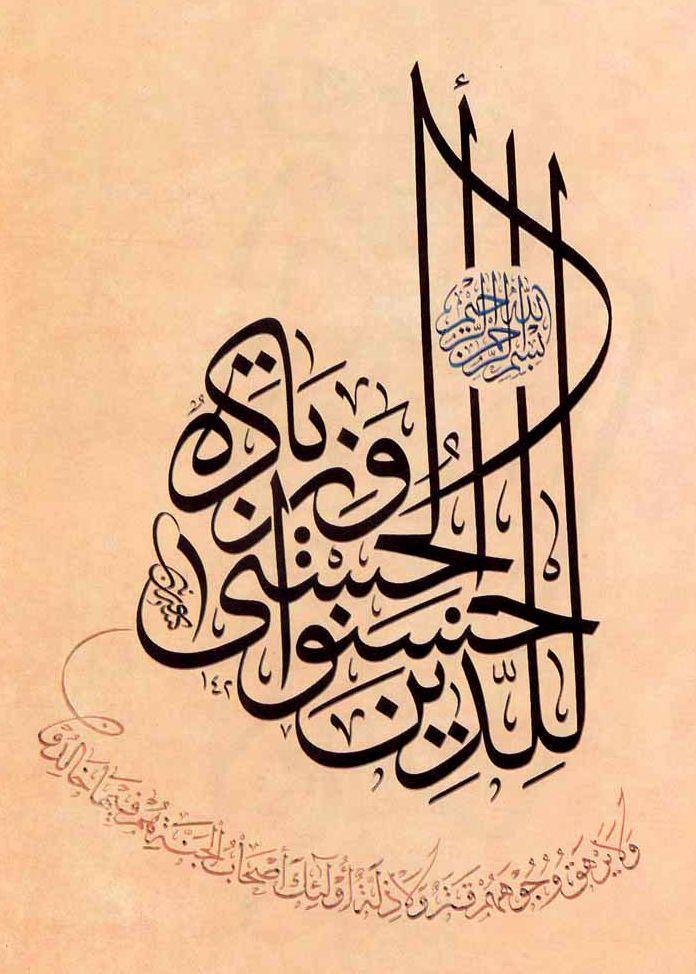 عدنان الشيخ عثمان - Adnan Elsheikh Othman لِلَّذِينَ أَحْسَنُوا الْحُسْنَى وَزِيَادَةٌ وَلا يَرْهَقُ وُجُوهَهُمْ قَتَرٌ وَلا ذِلَّةٌ أُوْلَئِكَ أَصْحَابُ الْجَنَّةِ هُمْ فِيهَا خَالِدُونَ - يونس 26 For them who have done good is the best [reward] and extra. No darkness will cover their faces, nor humiliation. Those are companions of Paradise; they will abide therein eternally. - Yunus - 10:26