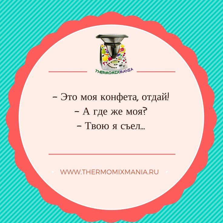 Отличного вам настроения, друзья!   #термомиксмания #рецептыТермомикс #thermomixmania #RezeptiThermomix #thermomix #термомикс #thermomix #рецепты #TM5 #TM31 #thermomixtm31 #термомикс31 #термомикс5 #thermomix5