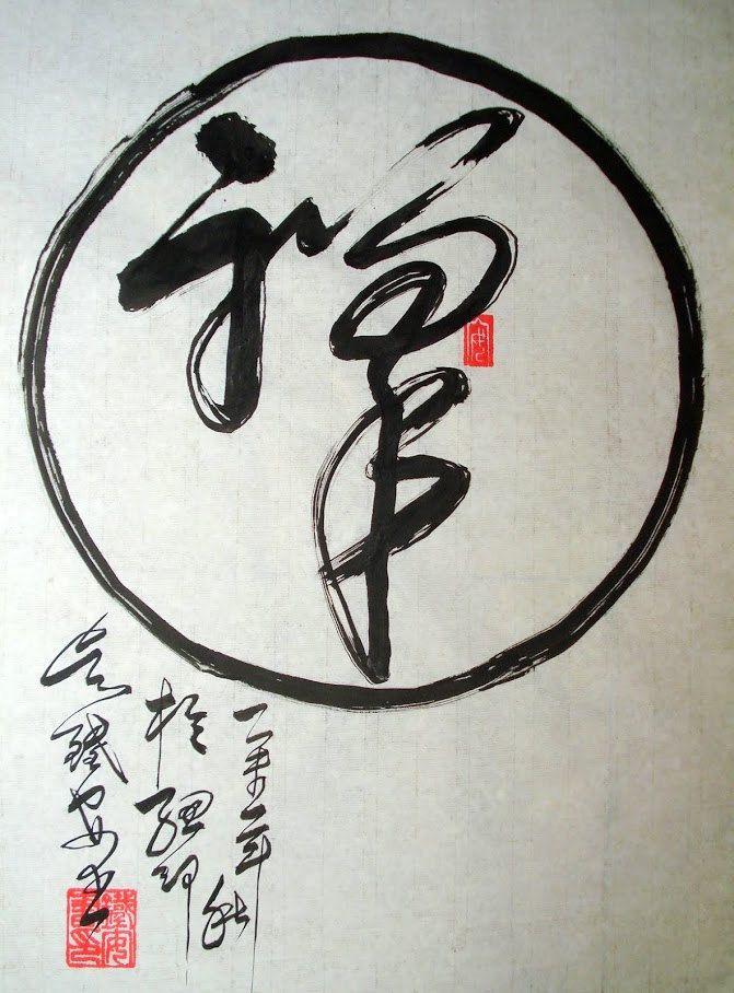 Calligrafia cinese e giapponese..--un cerchio Zen / Enso di WUSCHOOLCALLIGRAPHY su Etsy https://www.etsy.com/it/listing/168121298/calligrafia-cinese-e-giapponese-un