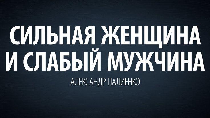 Сильная женщина и слабый мужчина.Александр Палиенко. - YouTube
