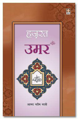 Hazrat Umar Hindi