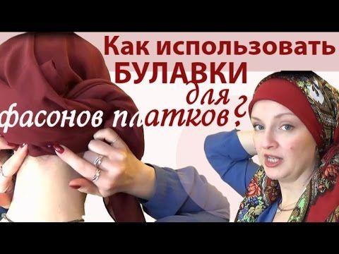 Как завязать тюрбан зимой. Как красиво завязать палантин на голову.Как завязать шарф на голову зимой - YouTube