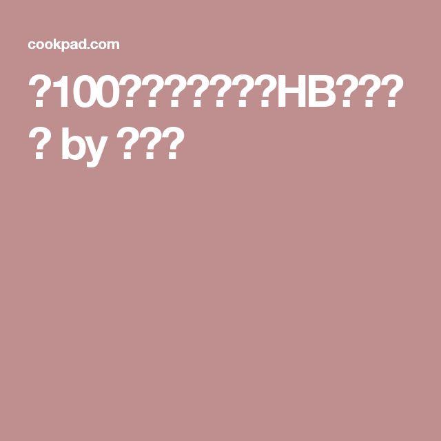 【100%全粒粉パン】HBおまかせ by ばな猫